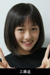 4Kudo Haruka